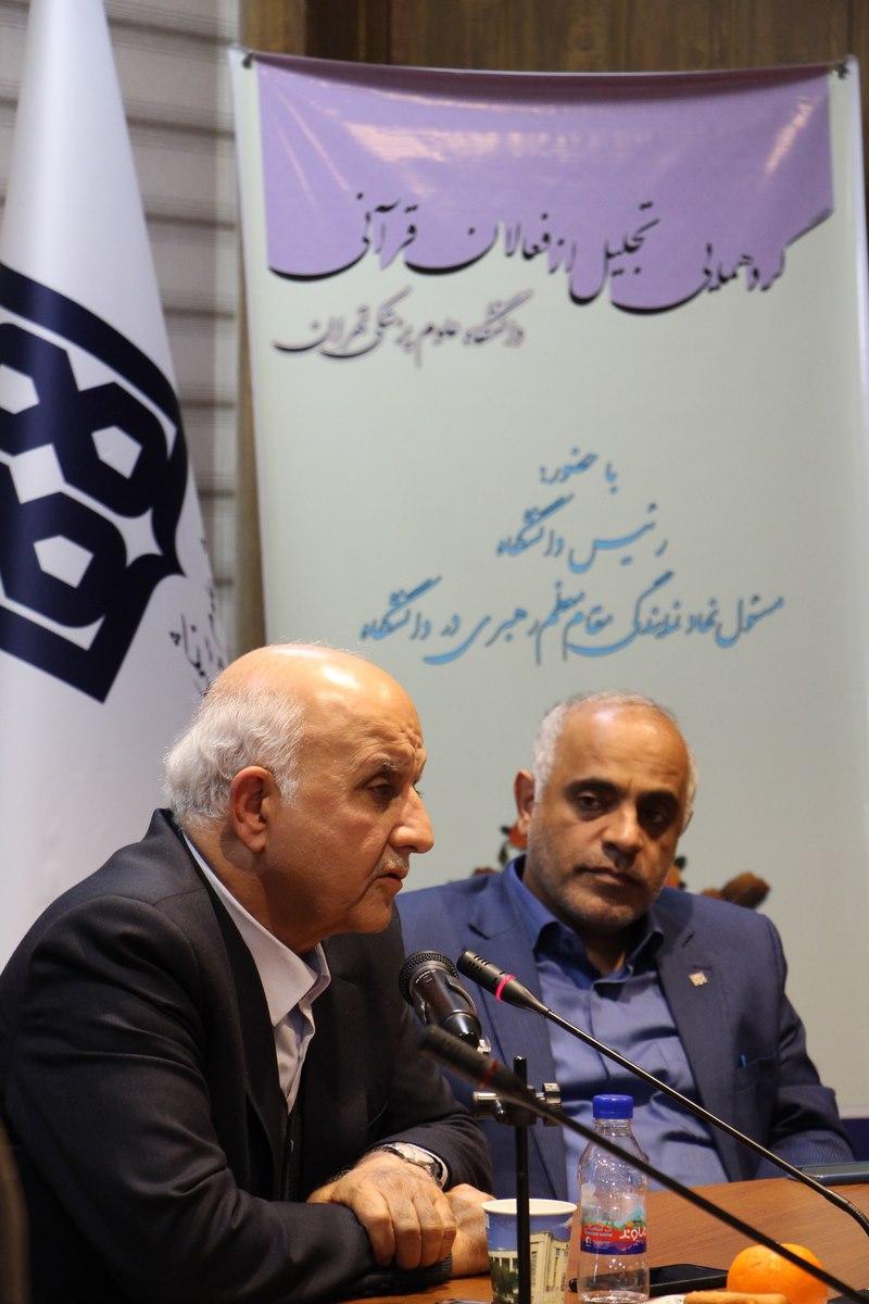 مراسم تجلیل از فعالان قرآنی و برگزیدگان بیست و چهارمین جشنواره قرآن و عترت دانشگاه های علوم پزشکی کشور