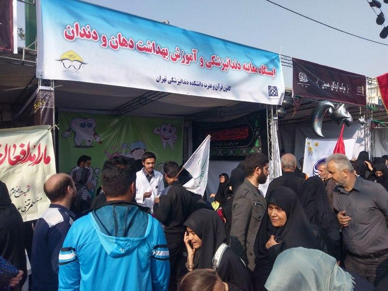 برپایی ایستگاه خدمات بهداشت دهان و دندان توسط کانون قرآن و عترت دانشکده دندانپزشکی در روز اربعین