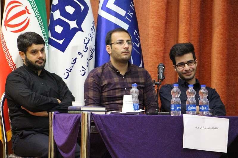 برگزاری مسابقات تیمی منطقه یک کشور بیست و چهارمین جشنواره قرآن و عترت دانشگاههای علوم پزشکی کشور
