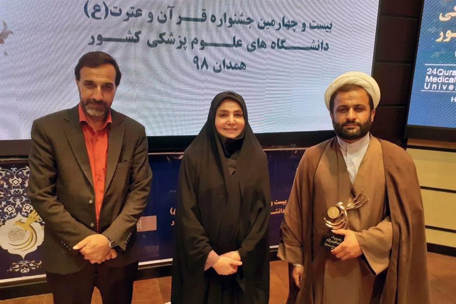برگزیدگان مرحله کشوری بیست و چهارمین جشنواره قرآن و عترت دانشگاههای علوم پزشکی کشور