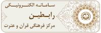 سامانه رابطین مرکز فرهنگی قرآن و عترت